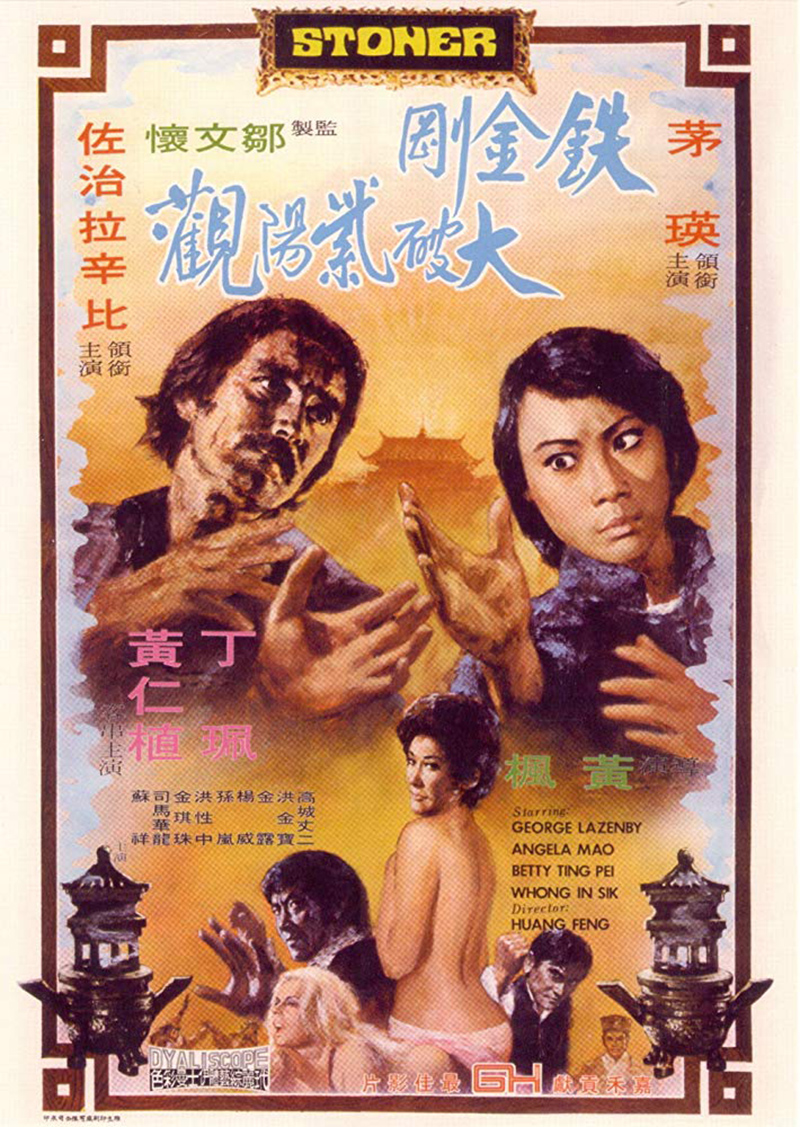 Stoner 1974 George Lazenby Chinese poster